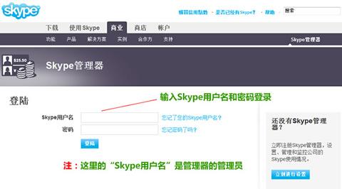 用Skype用户名登录