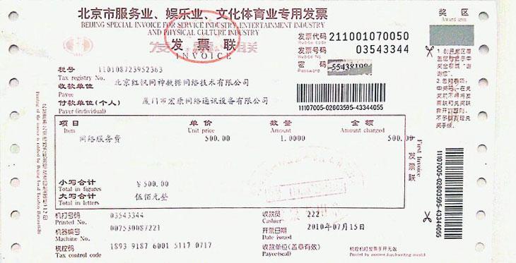 单票 电路 电路图 电子 票 票据 原理图 730_373